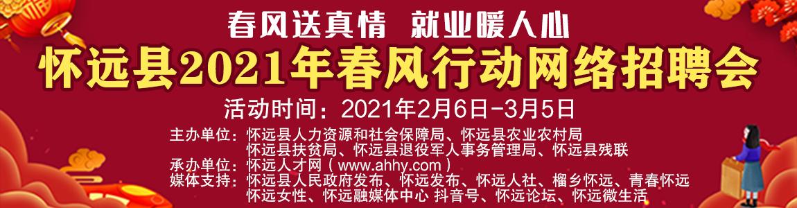 2021年怀远县春风行动网络招聘会